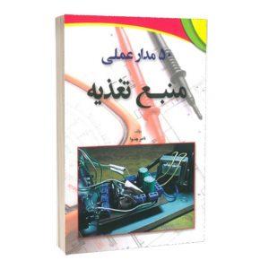 کتاب ۵۰ مدار عملی منبع تغذیه