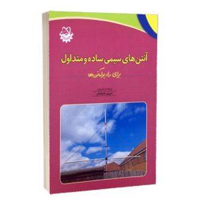 کتاب آنتن های سیمی ساده و متداول برای رادیوآماتورها