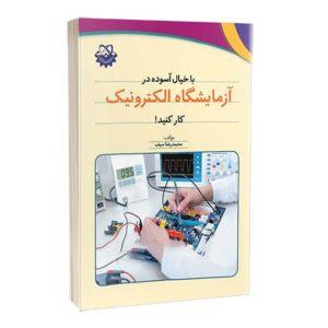 کتاب با خیال آسوده در آزمایشگاه الکترونیک کار کنید