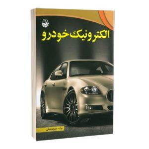 کتاب الکترونیک خودرو