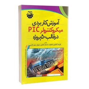 کتاب آموزش کاربردی میکروکنترولر PIC در قالب 50 پروژه