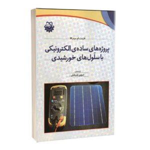 کتاب پروژههای سادهی الکترونیکی با سلّولهای خورشیدی