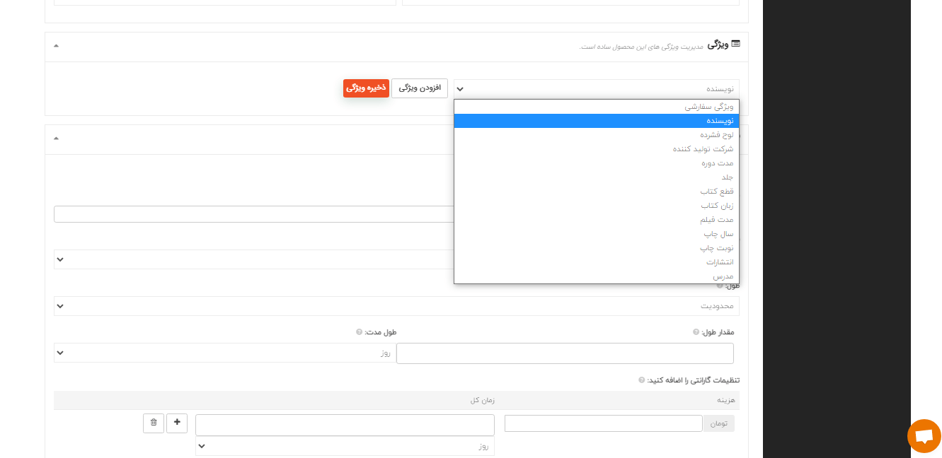 راهنمای فروشندگان Screenshot 60 e1618557244924