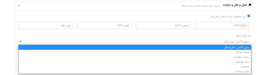 راهنمای فروشندگان Screenshot 78