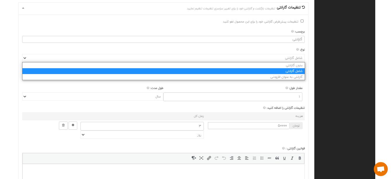 راهنمای فروشندگان Screenshot 79