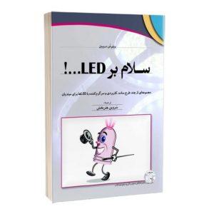 کتاب سلام بر LED…!