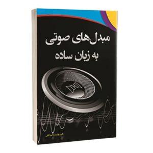 کتاب مبدل های صوتی به زبان ساده