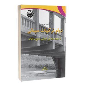 كتاب دوام تركيبات سيمانی با سخت شدگی كرنشي مسلح به الياف