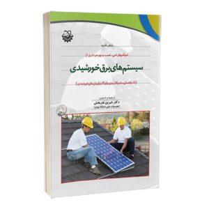 كتاب خودآموز طراحی،نصب و بهره برادری از سيستم های برق خورشيدی