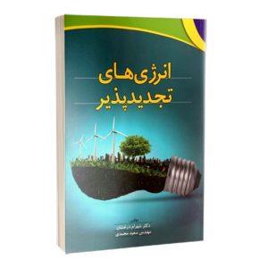 کتاب انرژی های تجدیدپذیر