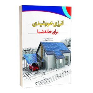 کتاب انرژی خورشیدی برای خانه شما
