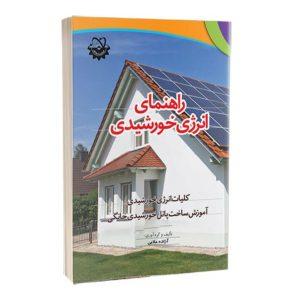کتاب راهنمای انرژی خورشیدی