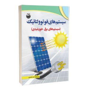 کتاب سیستم های فوتوولتائیک (سیستم های برق خورشیدی)