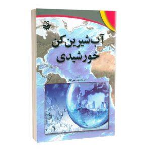 کتاب آب شیرین کن خورشیدی