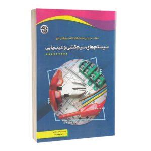 كتاب سيستم های سيم كشی و عيب يابی مناسب برای نصاب ها و تكنسين های برق