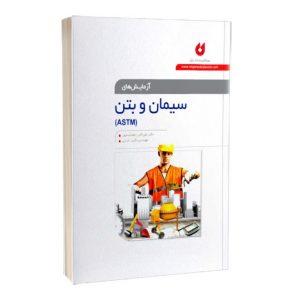 کتاب آزمایش های سیمان و بتن (ASTM)