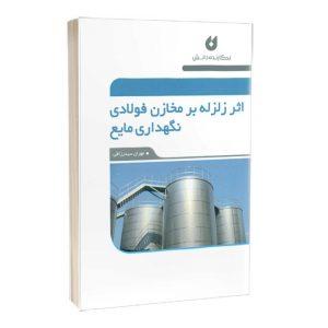 کتاب اثر زلزله بر مخازن فولادی نگهدارنده مایع