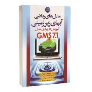 کتاب مدل های ریاضی آبهای زیرزمینی (آموزش کاربردی مدل GMS7.1)