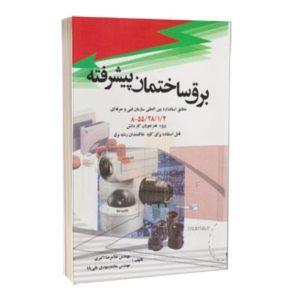 کتاب برق ساختمان پیشرفته