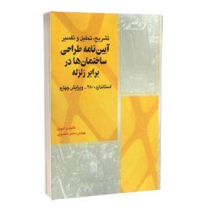 کتاب تشریح ، تحلیل و تفسیر آیین نامه طراحی ساختمانها دربرابر زلزله استاندارد2800 - ویرایش چهارم