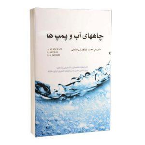 کتاب چاههای آب و پمپ ها