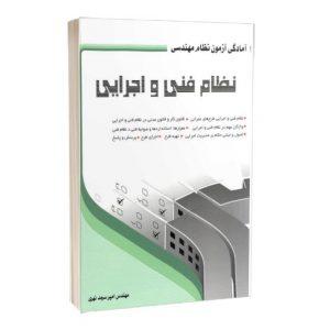 کتاب آمادگی آزمون نظام مهندسی - نظام فنی و اجرایی
