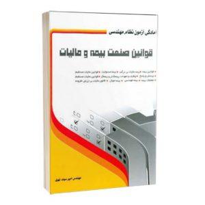 کتاب آمادگی آزمون نظام مهندسی - قوانین صنعت بیمه و مالیات