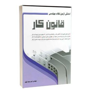 کتاب آمادگی آزمون نظام مهندسی - قانون کار