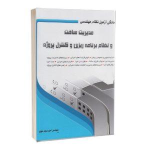 کتاب آمادگی آزمون نظام مهندسی - مدیریت ساخت و نظام برنامه ریزی و کنترل پروژه