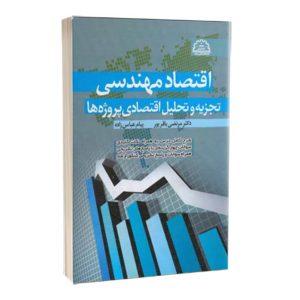 کتاب اقتصاد مهندسی - تجزیه و تحلیل اقتصادی پروژه ها
