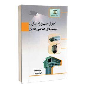 کتاب اصول نصب و راه اندازی سیستم های حفاظتی اماکن