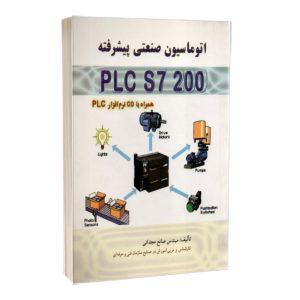 کتاب اتوماسیون صنعتی پیشرفته PLC S7 200