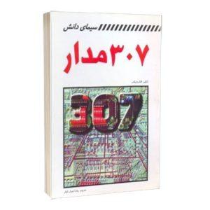کتاب 307 مدار