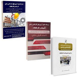 پکیج کتاب های آزمون کارشناسی رسمی تاسیسات و کارخانجات مهندس محمد حق مدد میلانی