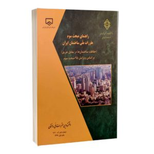 کتاب راهنمای مبحث سوم مقررات ملی ساختمان ایران(حفاظت ساختمان ها در مقابل حریق)