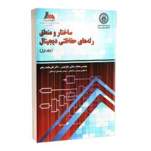 كتاب ساختار و منطق رلههای حفاظتی ديجيتال