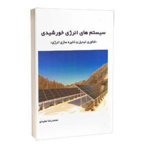 کتاب سیستم های انرژی خورشیدی( فناوری تبدیل و ذخیره سازی انرژی)