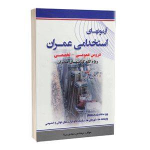 کتاب آزمونهای استخدامی عمران (دروس عمومی و تخصصی)