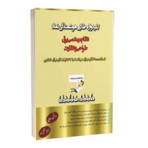 کتاب 300000کلیدواژه طلایی نظام مهندسی برق
