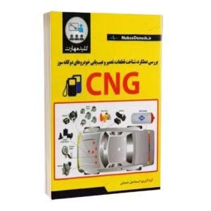 کتاب بررسی عملکرد شناخت قطعات CNG