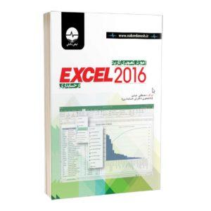 کتاب آموزش تصویری Excel 2016