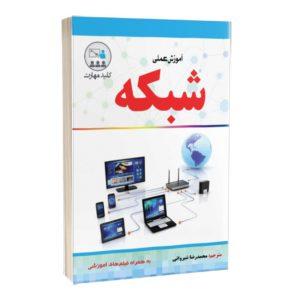 کتاب کتاب آموزش عملی شبکه-به همراه فیلم های آموزشی