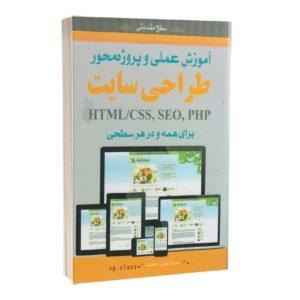 كتاب آموزش عملي و پروژه محور طراحی سايت HTML / CSS / SEO / PHP