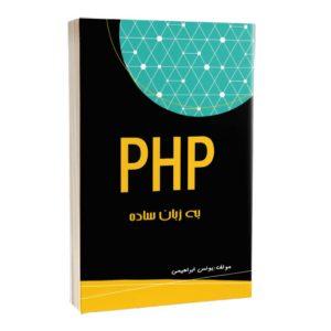 کتاب PHP به زبان ساده