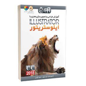 کتاب آموزش طراحی و تصویرسازی هنری با Illustrator CC 2018
