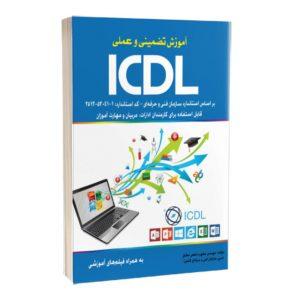 کتاب آموزش تضمینی و عملی ICDL: مطابق با استاندارد آموزش فنی و حرفهای کشور