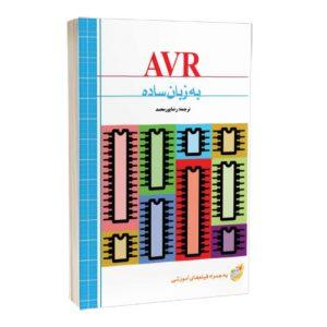 کتاب AVR به زبان ساده