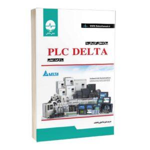 کتاب پروژه های كاربردی با PLC DELTA