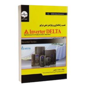 کتاب نمایش بزرگتر نصب، راه اندازي و پارامتردهي درايو Inverter DELTA