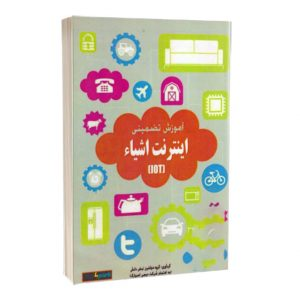 کتاب آموزش تضمینی اینترنت اشیا ( IOT )